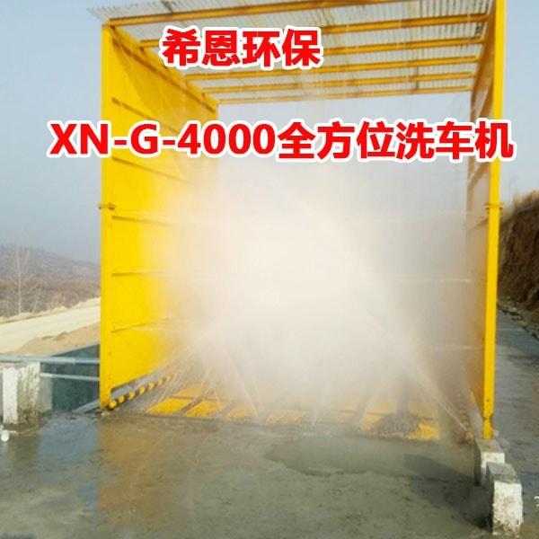 XN-G-4000全方位洗车机