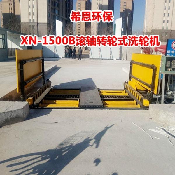 XN-1500B滚轴转轮式洗车机