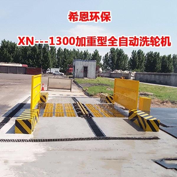 XN-1300加重型全自动洗轮机