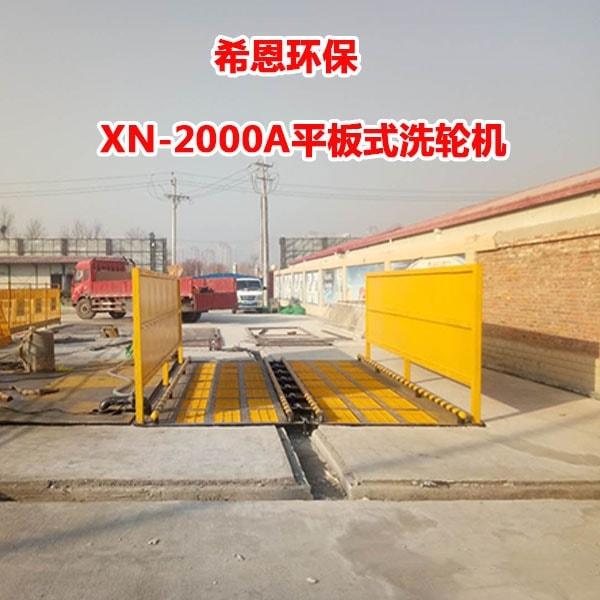 XN-2000A平板式洗轮机