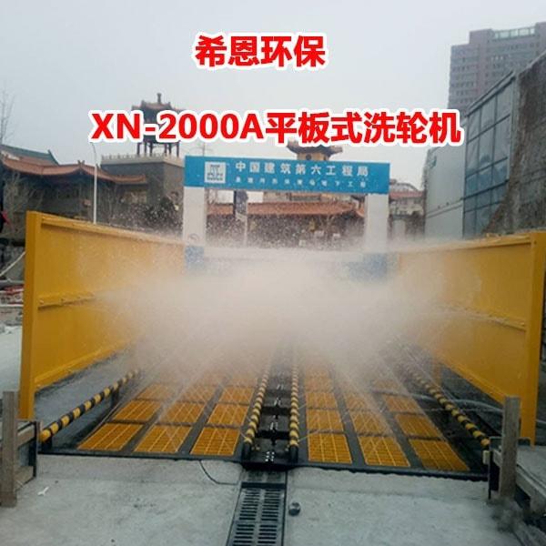 XN-2000A加大型平板式洗轮机