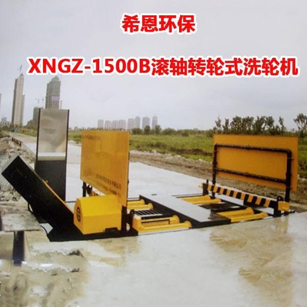 XNGZ-1500B滚轴转轮式洗车机
