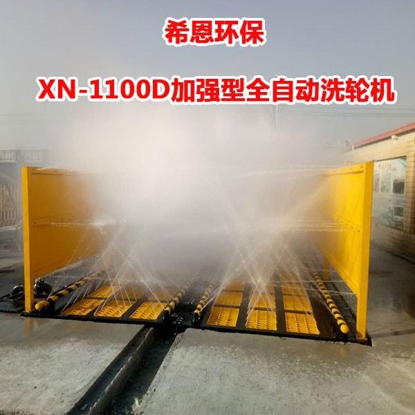 XN-1100D加强型全自动洗轮机