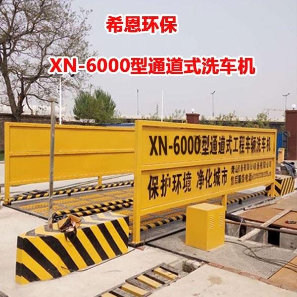 XN-6000型通道式洗车机