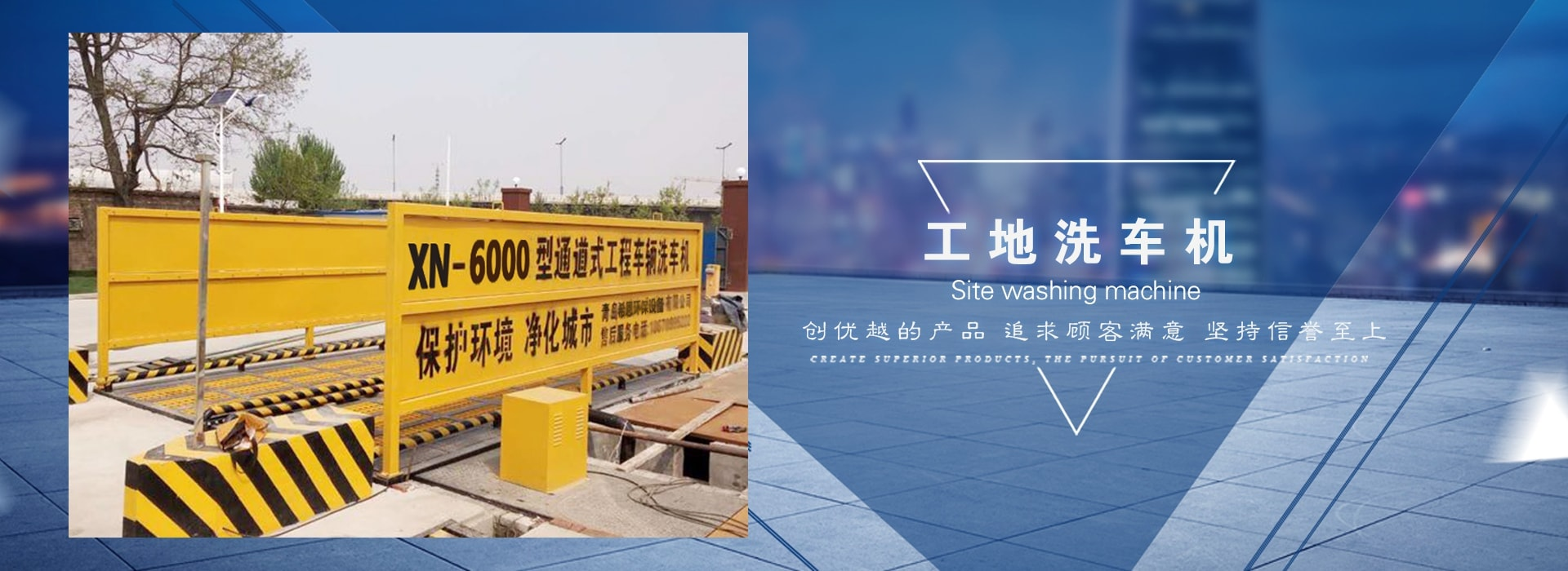 煤厂洗车机,矿山洗车机,建筑工地洗车机,工地洗车机--青岛希恩环保设备有限公司