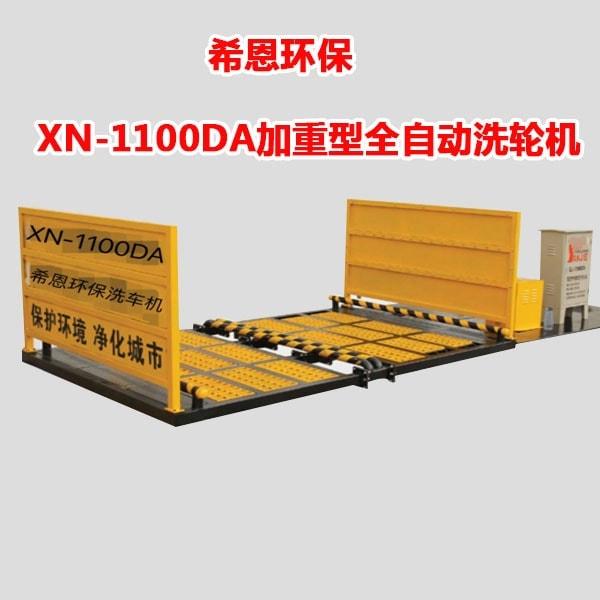 XN-1100DA加重型全自动洗车机