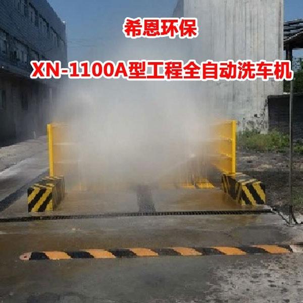 XN-1100型工程全自动洗车机