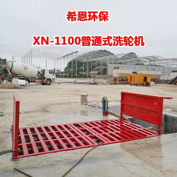 XN-1100普通式洗轮机