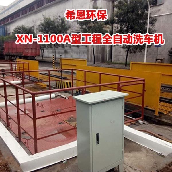 XN-1100A型工程全自动洗车机